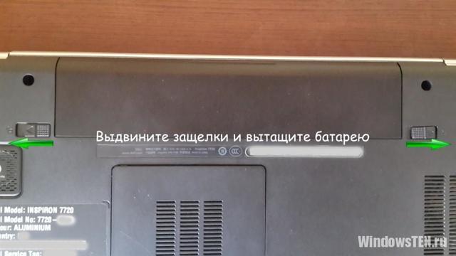 Что делать, если при включении ноутбука черный экран