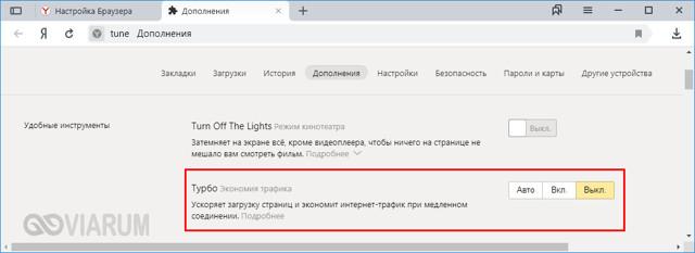 Что делать, если нет звука в Яндекс Браузере