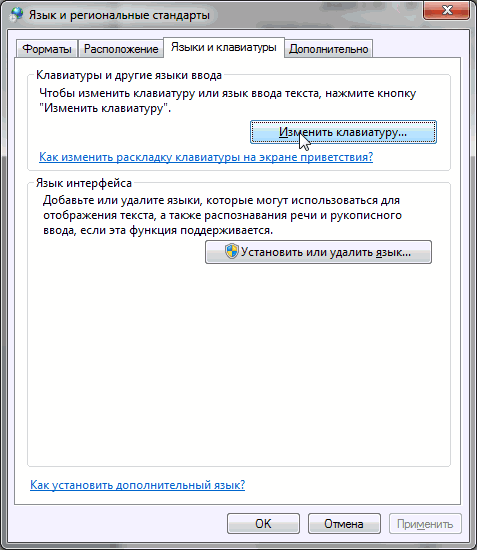 Способы, как восстановить языковую панель в windows (Виндовс) 10