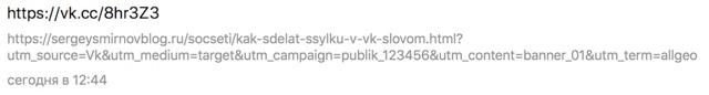 Как сократить ссылки с помощью Вконтакте: пошаговая инструкция