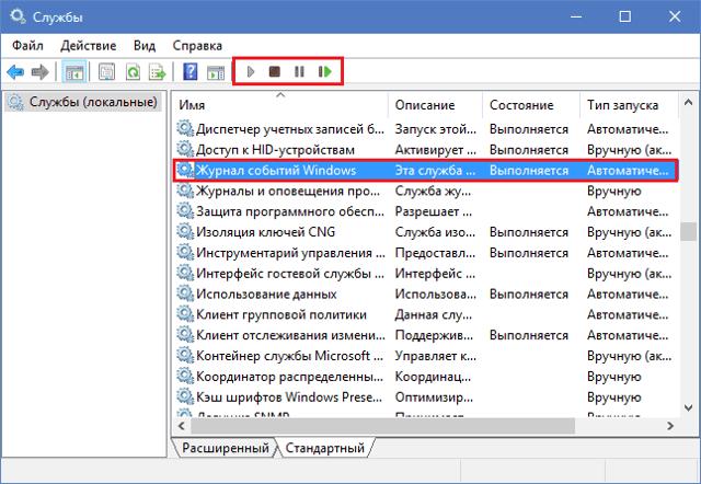 Открываем лог журнал ошибок в windows (Виндовс) 10