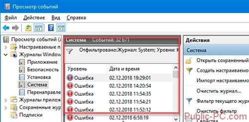 Журнал событий windows 10 как пользоваться — инструкция