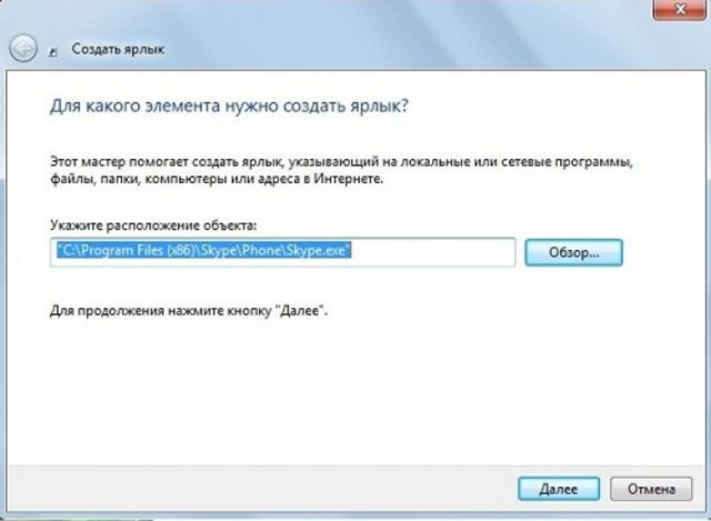 Как запустить два skype на одном компьютере windows