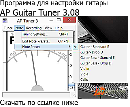 Какие программы есть для настройки гитары на компьютере