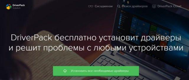Где скачать и как установить драйвера для Интернета на windows 7