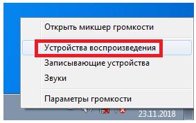 Вопрос по проблеме в windows 7 - нет звука после включения ПК
