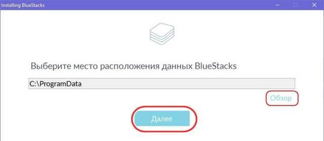 Как пользоваться программой bluestacks - инструкция по установке и работе