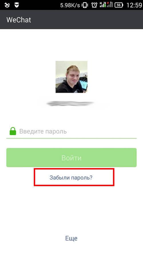 Забыл пароль wechat - подробная инструкция что делать?