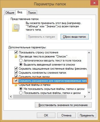 Отображение расширения файлов на windows 10 в два клика!