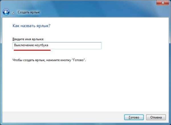 Создаем ярлык выключения на рабочем столе windows (Виндовс) 10