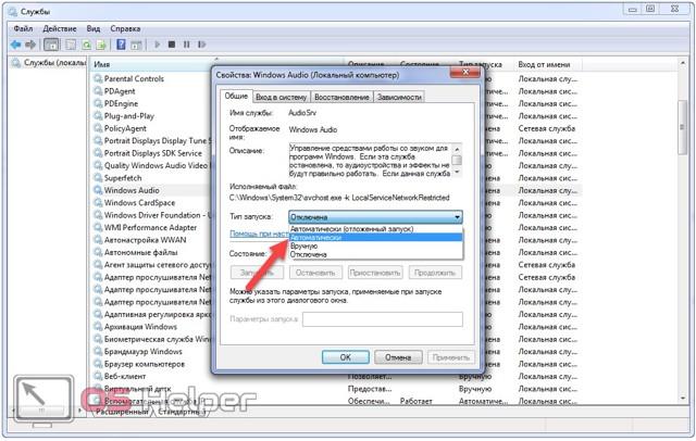 Не запускается служба windows audio: как решить проблему?