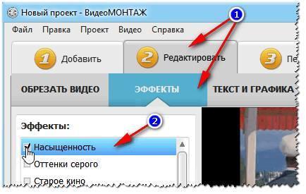 Способы улучшения качества видео онлайн сервисом или при помощи видеоредакторов