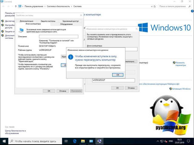 Три способа как изменить имя компьютера в windows 10