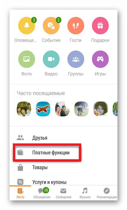 Как отменить подписку в Одноклассниках на невидимку — инструкция