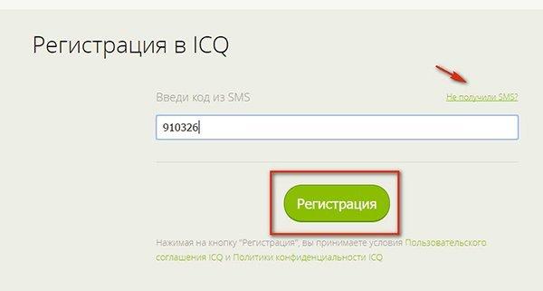 Как зарегистрироваться в icq на компьютере — подробная инструкция