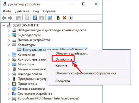 Как отключить клавиатуру на ноутбуке в windows 10