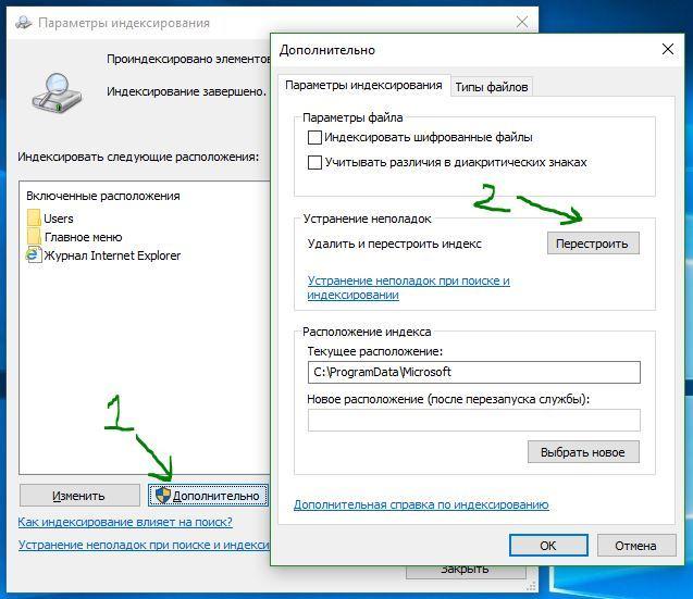 Отключаем поисковую службу windows search на Виндовс 10