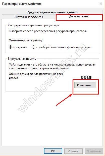 Увеличиваем файл подкачки windows 10 в несколько кликов