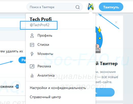 Как изменить имя пользователя в twitter на компьютере и телефоне