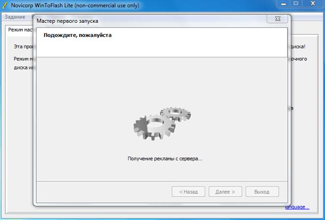 novicorp wintoflash что за программа и как пользоваться