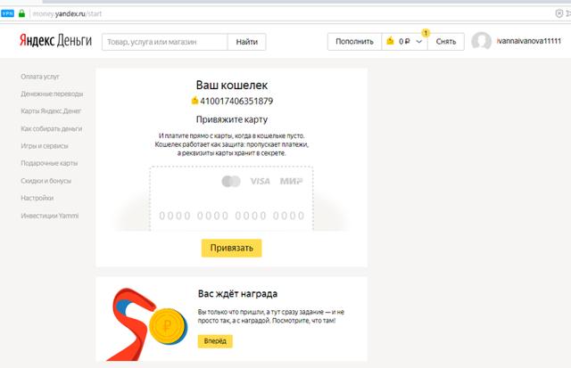Как создать свой Яндекс Кошелёк за несколько кликов