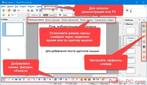 Аналог powerpoint в openoffice — инструкция как пользоваться