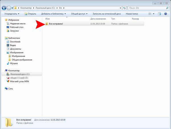 Как настроить общий доступ в windows 7 — подробная инструкция