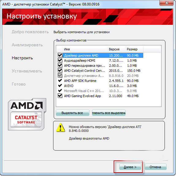amd catalyst control center - обзор и настройка программы.