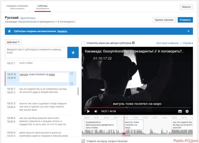 Добавление, редактирование и настройки субтитров в youtube (Ютуб)
