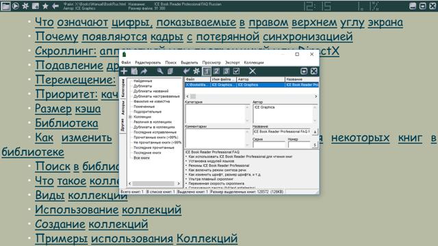 Программы для чтения книг в формате fb2 - обзор