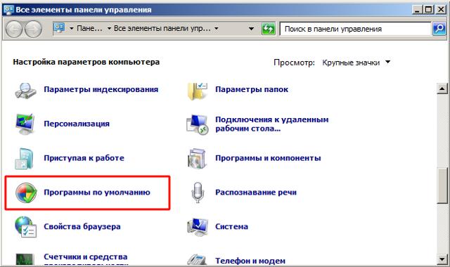 Восстановление ассоциации файлов в windows xp, 7, 8, 10