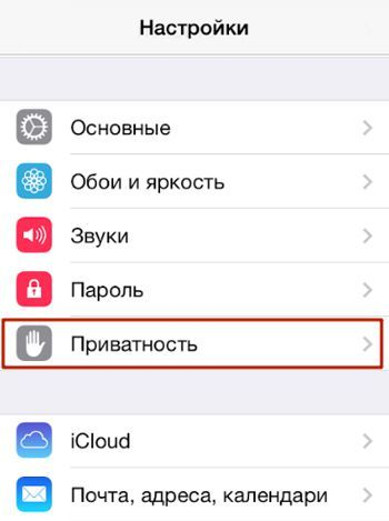 Как отключить геолокацию на iphone 4s: пошаговая инструкция