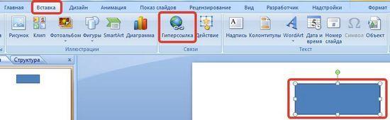 Гиперссылки в powerpoint показать и вернуться — как пользоваться