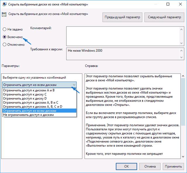 4 способа, как скрыть раздел жесткого диска в windows (Виндовс) 10