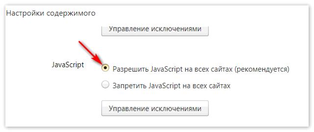 Браузер с поддержкой javascript — инструкция как включить