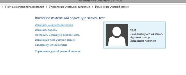 Как изменить имя пользователя в windows (Виндовс) 8