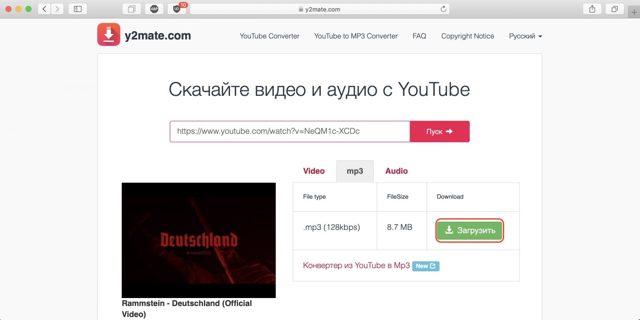 Как записать звук с Ютуба (youtube) — подробная инструкция