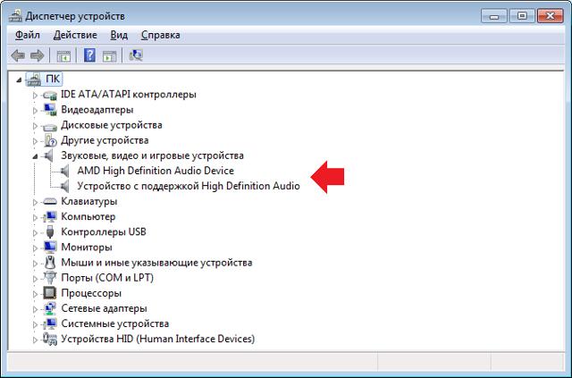 Как узнать модель аудиокарты на компьютере или ноутбуке