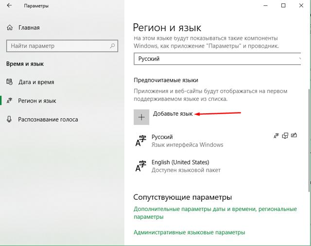 Как поменять язык в skype на windows (Виндовс) 10, 8, 7