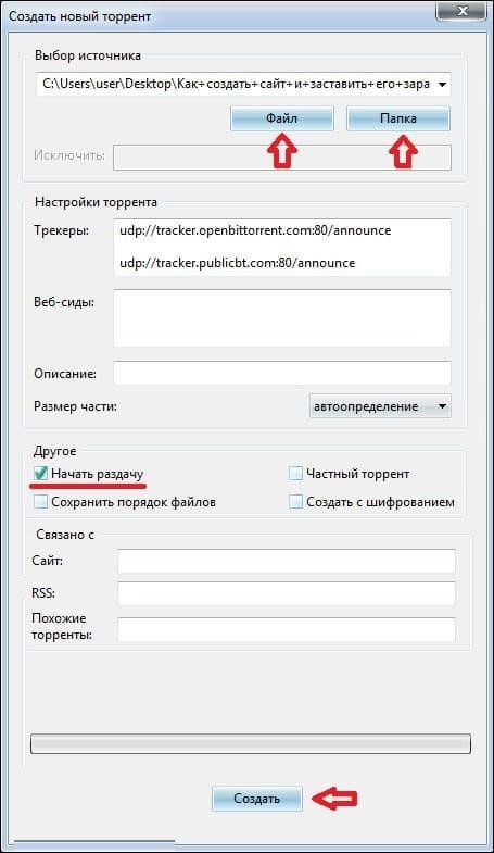 Как передать большой файл через интернет несколькими способами
