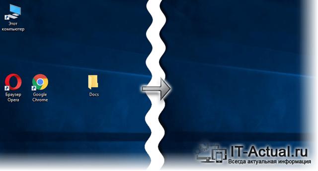 Программа для скрытия папок на Рабочем столе — как пользоваться