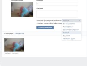 Как скрыть фотографии в Вконтакте, а потом вернуть их