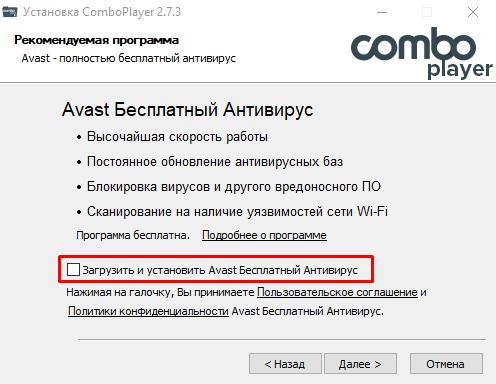 combo player - инструкция как скачать, установить, работать