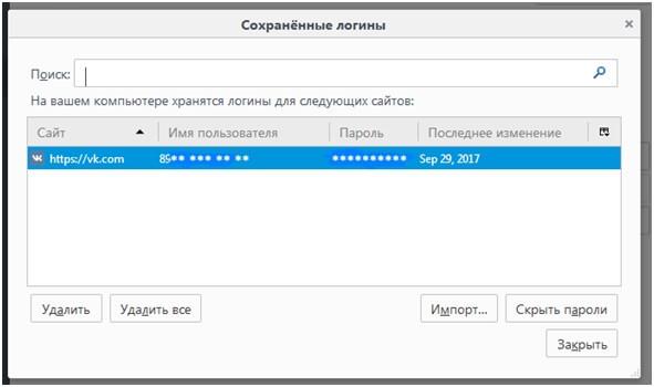 Инструкция, как удалить все пароли из браузера Мазила (mozilla)