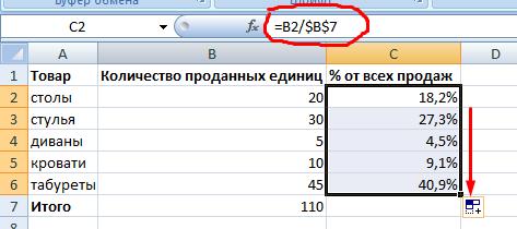 Как вычесть процент из числа в ms excel