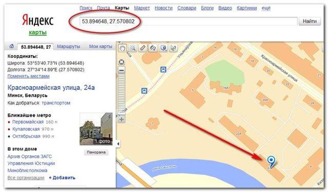 Как выполнить поиск по координатам в Яндекс Картах