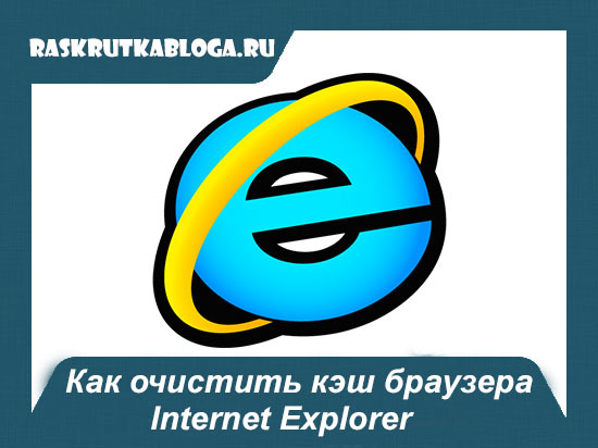 Как очистить кэш браузера internet explorer — подробная инструкция