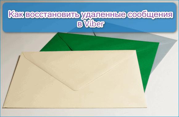 Как сохранить переписку viber РС — подробная инструкция