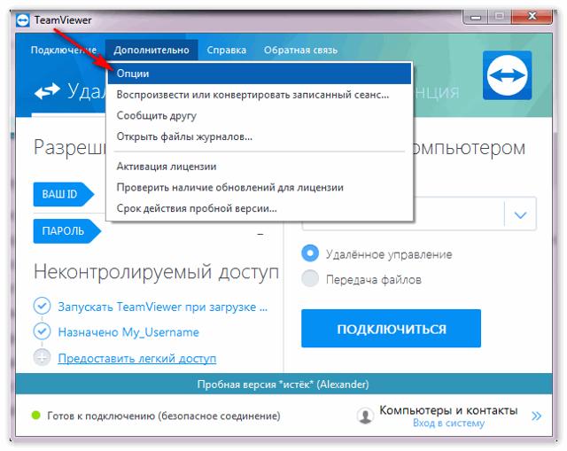 Как включить компьютер по сети на windows через teamviewer