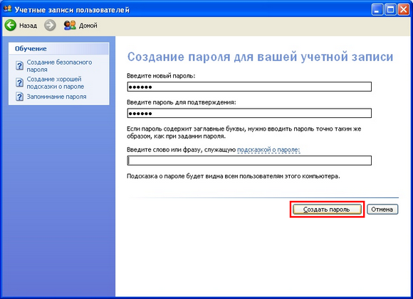 Как поставить пароль на компьютер в windows (Виндовс) 8